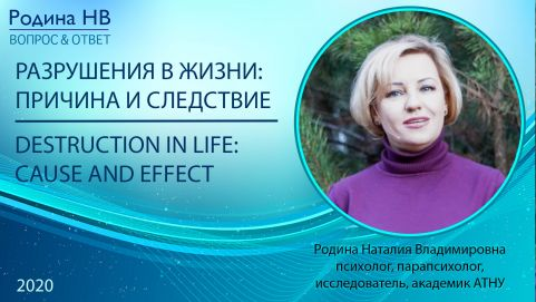DESTRUCTION IN LIFE: cause and effect